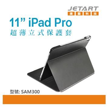JETART iPad Pro 11 超薄立式保護套