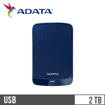ADATA威剛 2.5吋 2TB 行動硬碟 藍 AHV320-2TU31-CBL