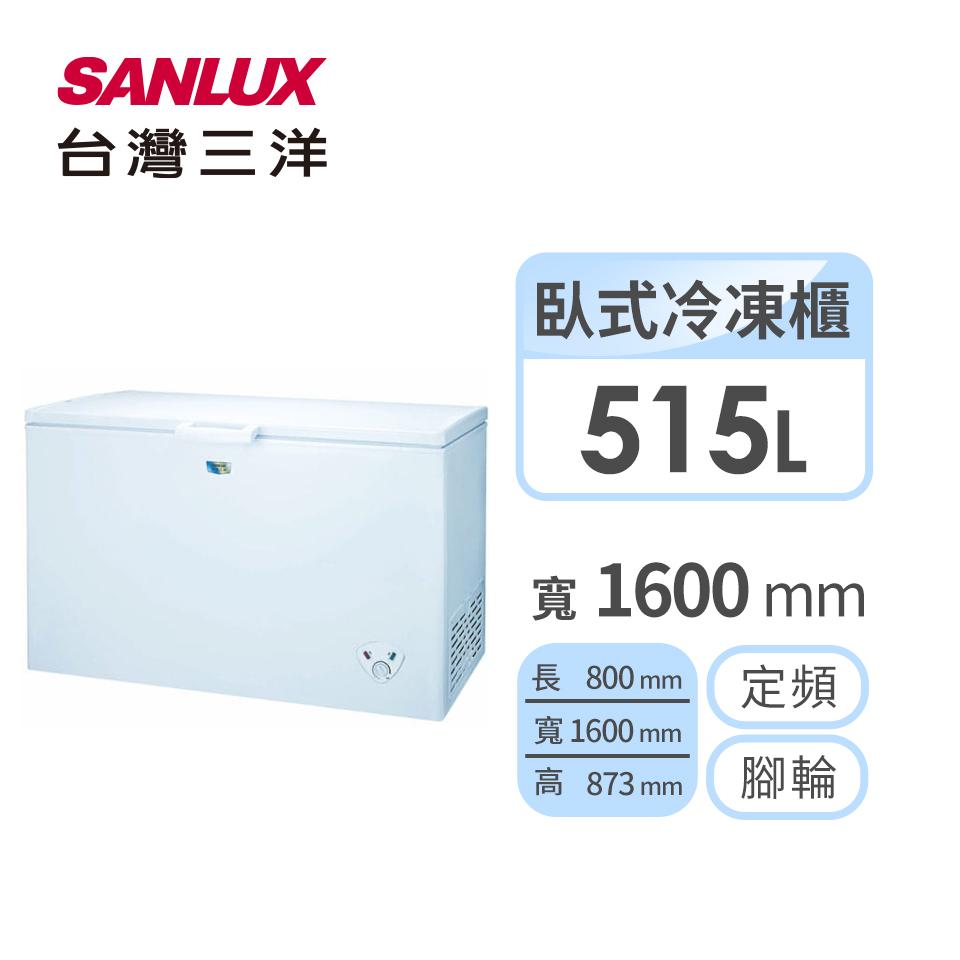 台灣三洋 515公升臥式冷凍櫃