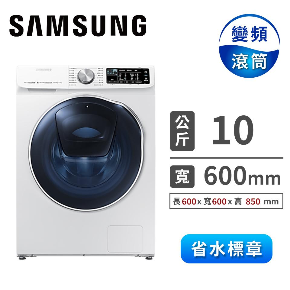 展-SAMSUNG 10公斤潔徑門洗脫烘滾筒洗衣機