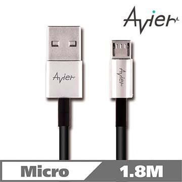 Avier鋅合金MicroUSB 2.0充電傳輸線1.8M-銀 MU2180-NP