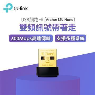 TP-LINK Archer T2U Nano無線微型USB網路卡