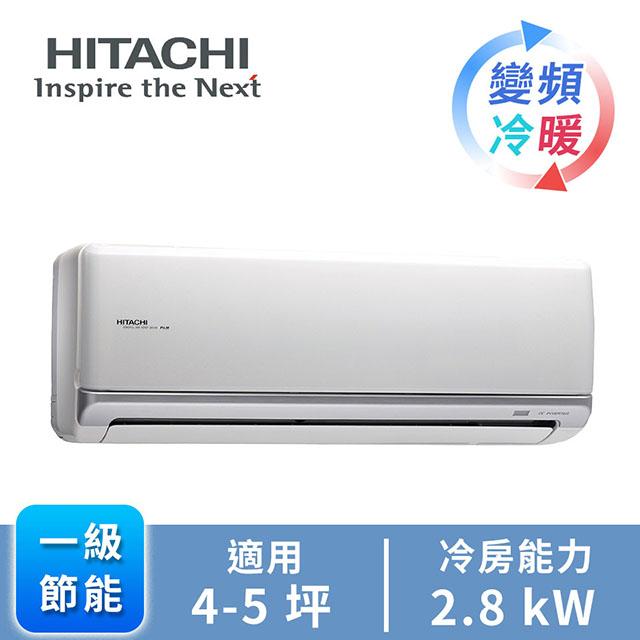 日立頂級型1對1變頻冷暖空調RAS-28NK1
