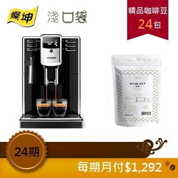 淺口袋精省方案- 金鑛精品咖啡豆24包+飛利浦全自動義式咖啡機