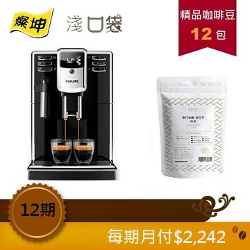 淺口袋精省方案- 金鑛精品咖啡豆12包+飛利浦全自動義式咖啡機