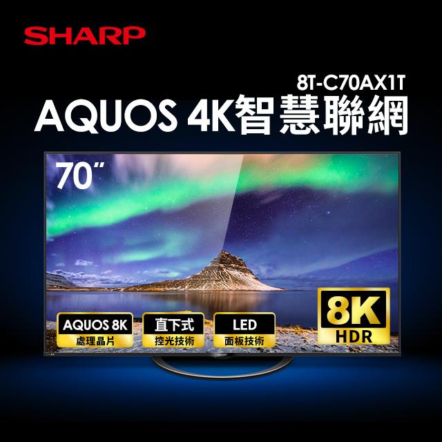 夏普SHARP 70型 AQUOS真8K Android液晶電視