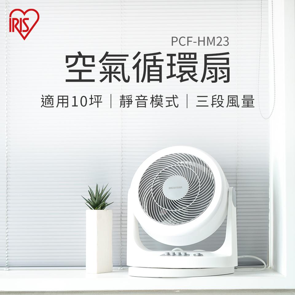 日本IRIS HM23 空氣循環扇