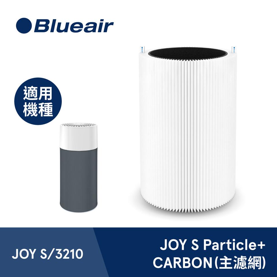 Blueair JOY S主濾網 (微粒+活性碳片)