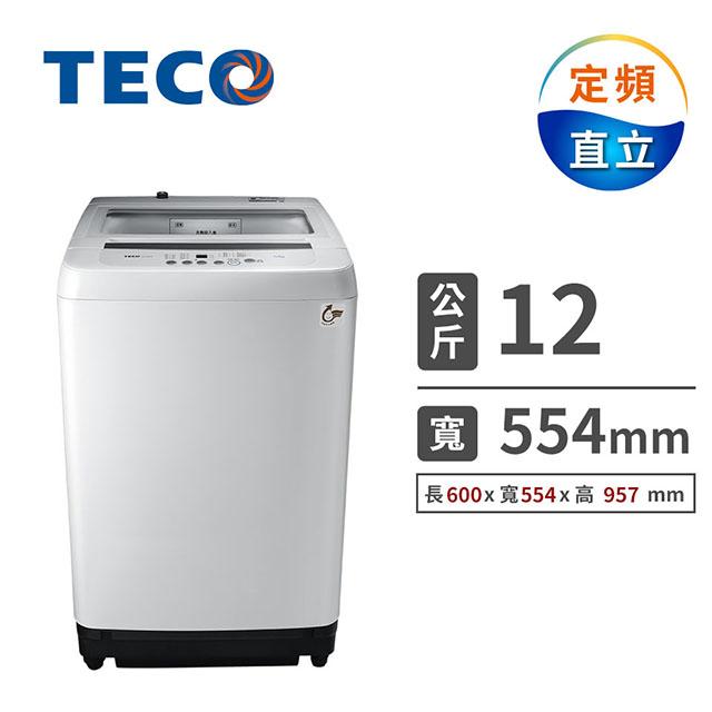 東元 12公斤定頻洗衣機