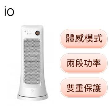 ★贈io補光燈手持風扇★io體感式陶瓷電暖器