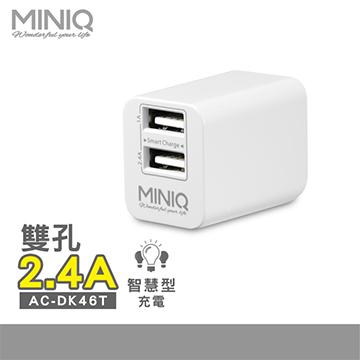 MINIQ AC-DK46T 2.4A USB 2孔急速充電器-白
