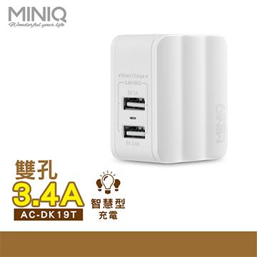 MINIQ AC-DK19T 3.4A USB 2孔急速充電器-白