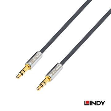 LINDY 3.5mm立體聲音源線-2m