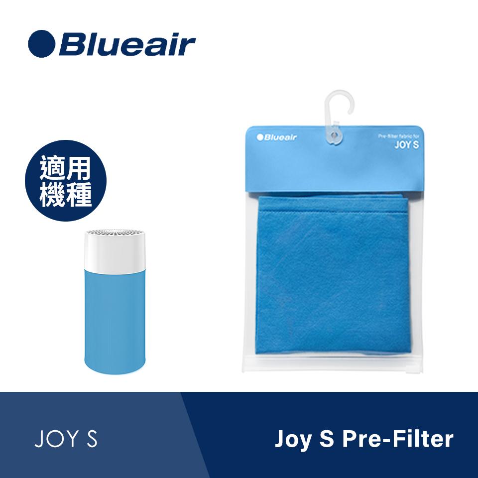 Blueair JOY S前置濾網(天空藍)