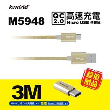 廣寰 Micro USB高速充電傳輸線3M-金