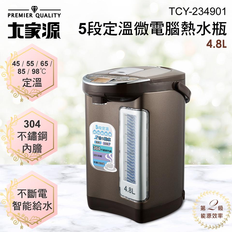 大家源4.8L五段定溫微電腦熱水瓶