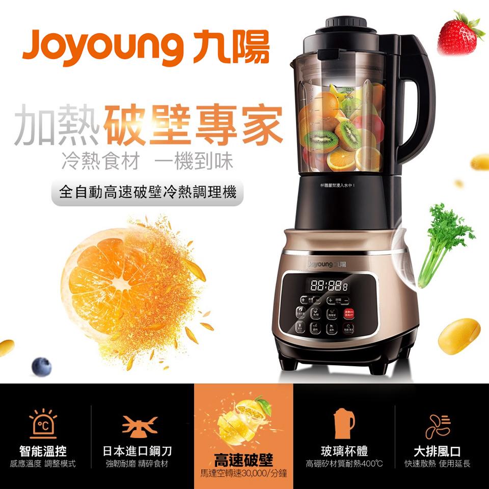 九陽JOYOUNG 高速破壁冷熱調理機