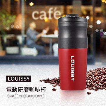 LOUISSY USB電動研磨咖啡杯-紅