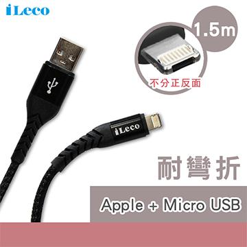 iLeco 極度耐彎折二合一傳輸線1.5M-黑 L-AMC015-BK