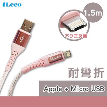 iLeco 極度耐彎折二合一傳輸線1.5M-玫瑰金 L-AMC015-RG