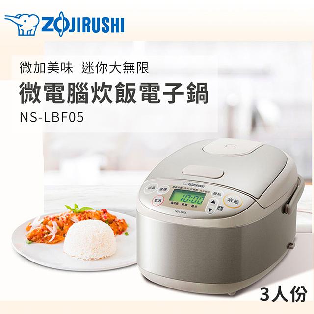 象印ZOJIRUSHI 3人份 微電腦炊飯電子鍋