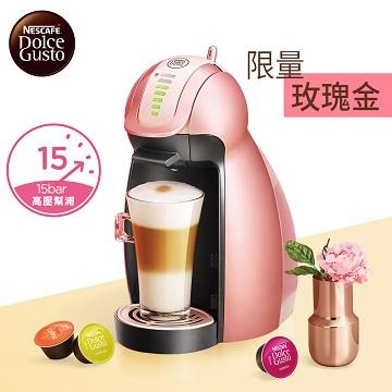 雀巢膠囊咖啡機-Genio2 玫瑰金