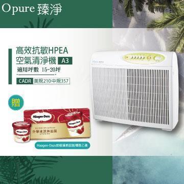 【Opure 臻淨】A3醫療級HEPA光觸媒空淨機