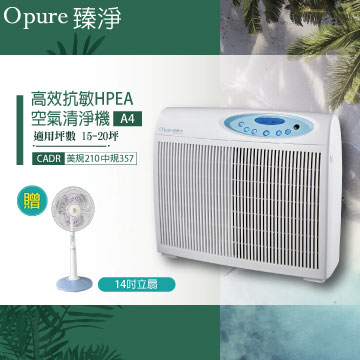 【Opure 臻淨】A4光觸媒DC節能空氣清淨機