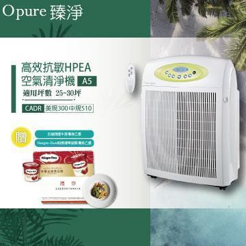 【Opure 臻淨】A5光觸媒DC節能空氣清淨機