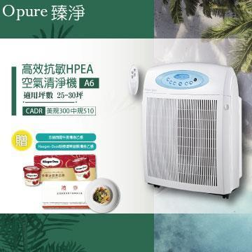 【Opure 臻淨】 A6電漿殺菌DC節能空氣清淨機