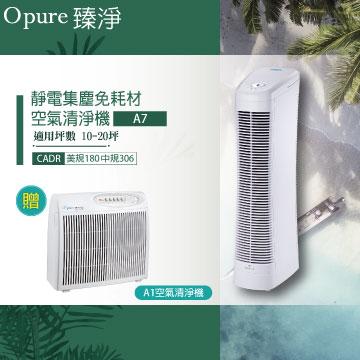 【Opure 臻淨】A7免耗材靜電集塵空氣清淨機