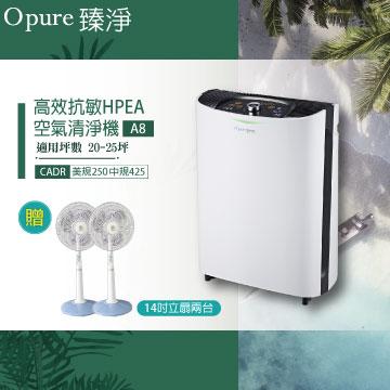 【Opure 臻淨】 A8物聯網DC光觸媒空氣清淨機