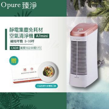 【Opure 臻淨】A7 mini免耗材節能空氣清淨機