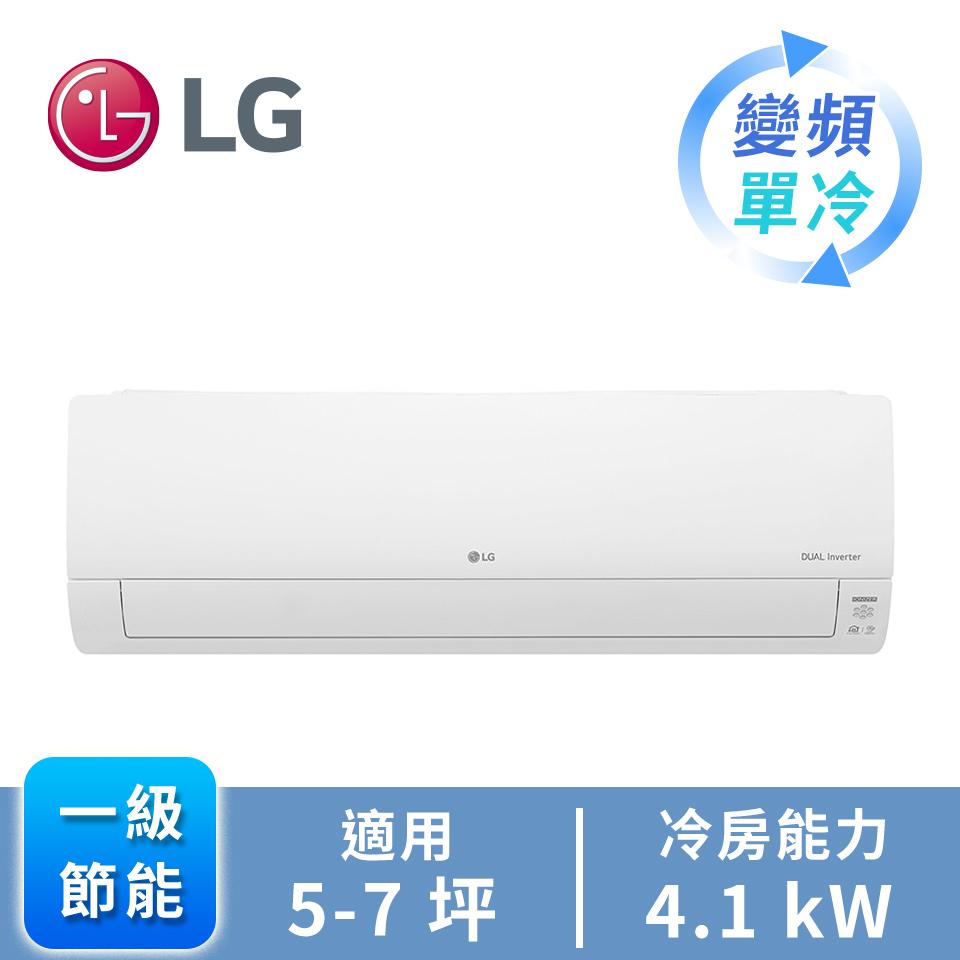 LG一對一雙迴轉變頻單冷空調 LSU/N41DCO