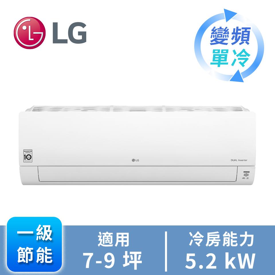 LG一對一雙迴轉變頻單冷空調 LSU/N52DCO