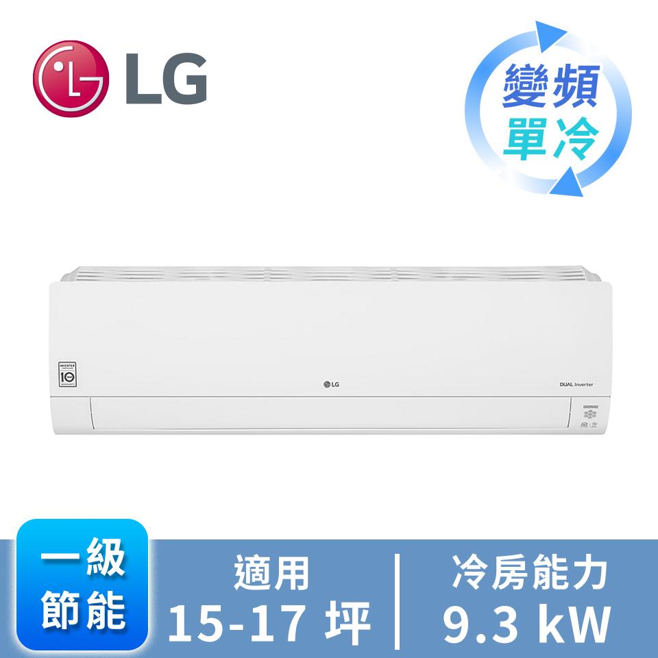 LG一對一雙迴轉變頻單冷空調