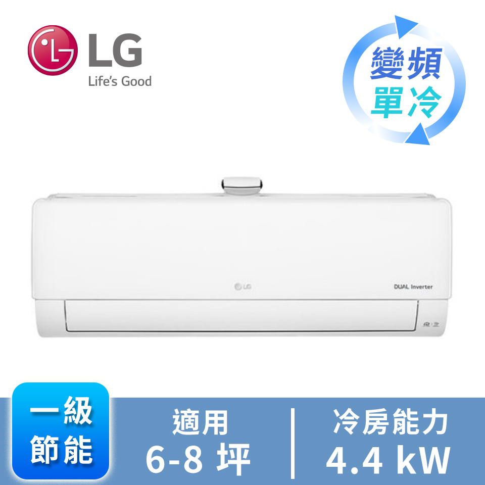 LG一對一雙迴轉變頻清淨單冷空調