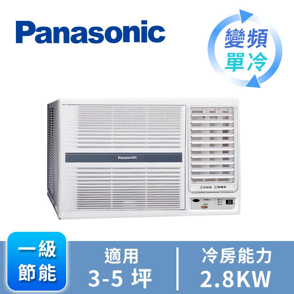 Panasonic 窗型變頻單冷空調 CW-P28CA2(右吹)