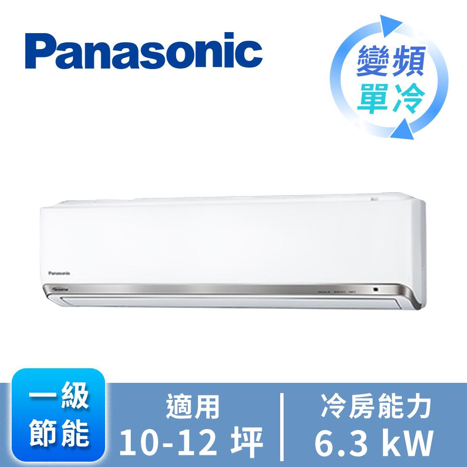 Panasonic ECONAVI+nanoeX1對1變頻單冷空調 CU-PX63FCA2