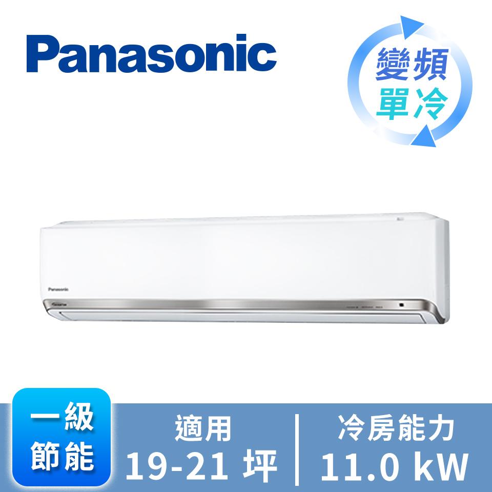 Panasonic ECONAVI+nanoeX1對1變頻單冷空調 CU-PX110FCA2