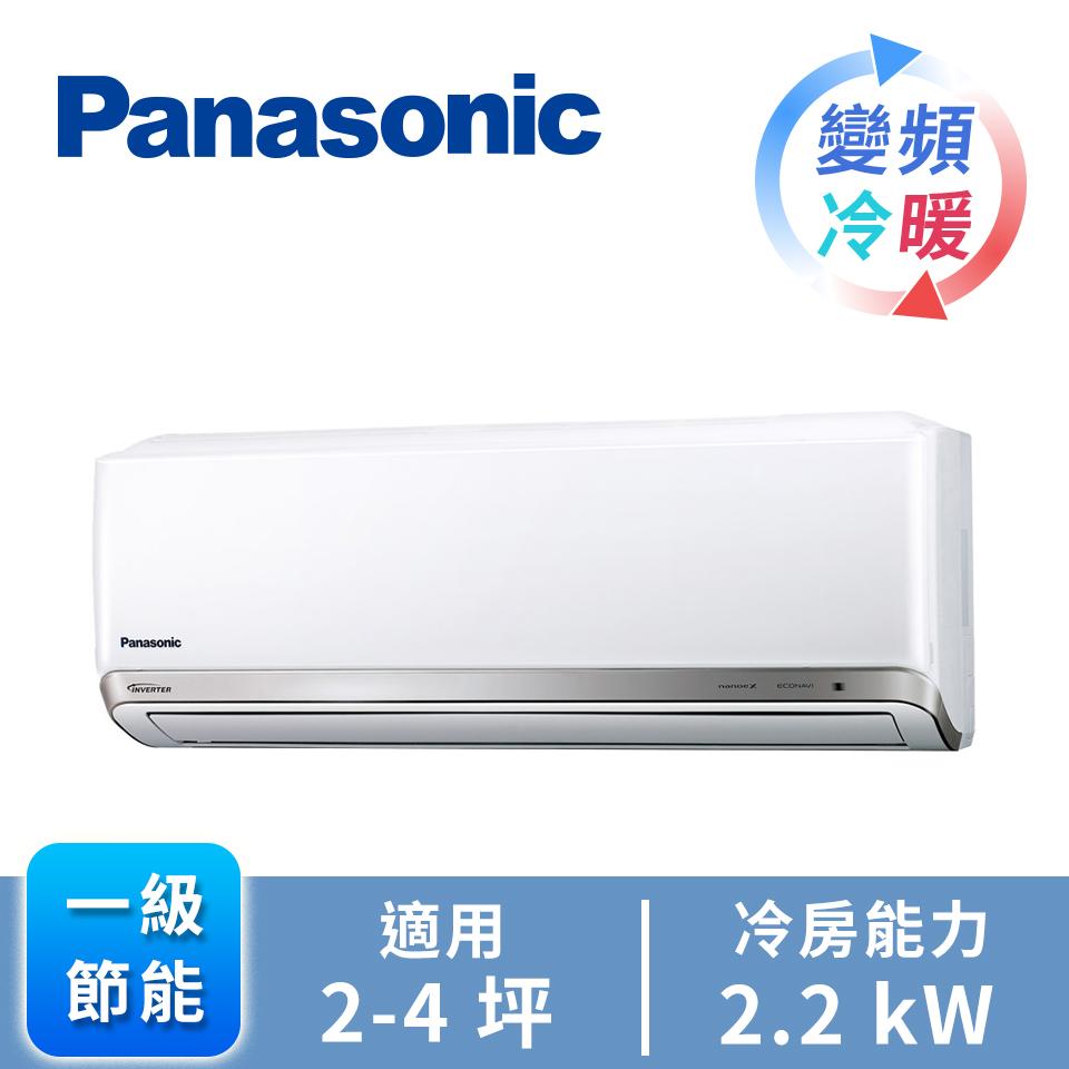 Panasonic ECONAVI+nanoeX1對1變頻冷暖空調 CU-PX22FHA2