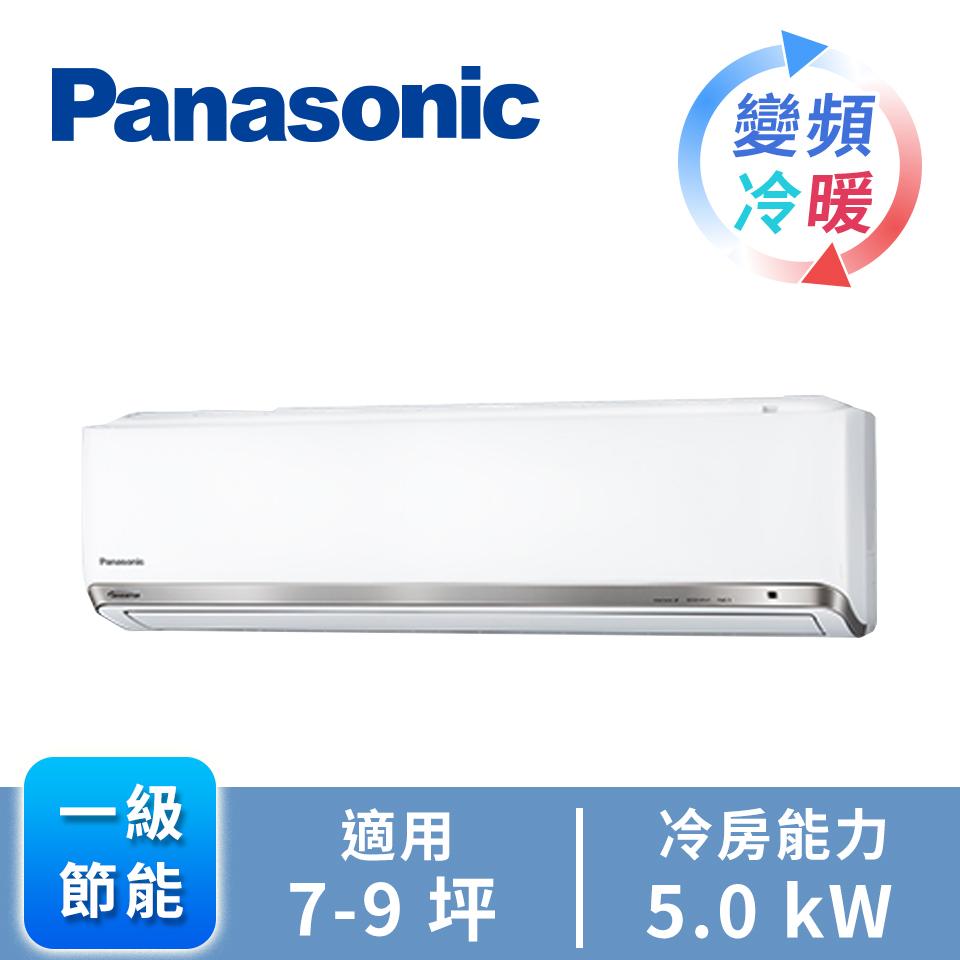 Panasonic ECONAVI+nanoeX1對1變頻冷暖空調 CU-PX50FHA2