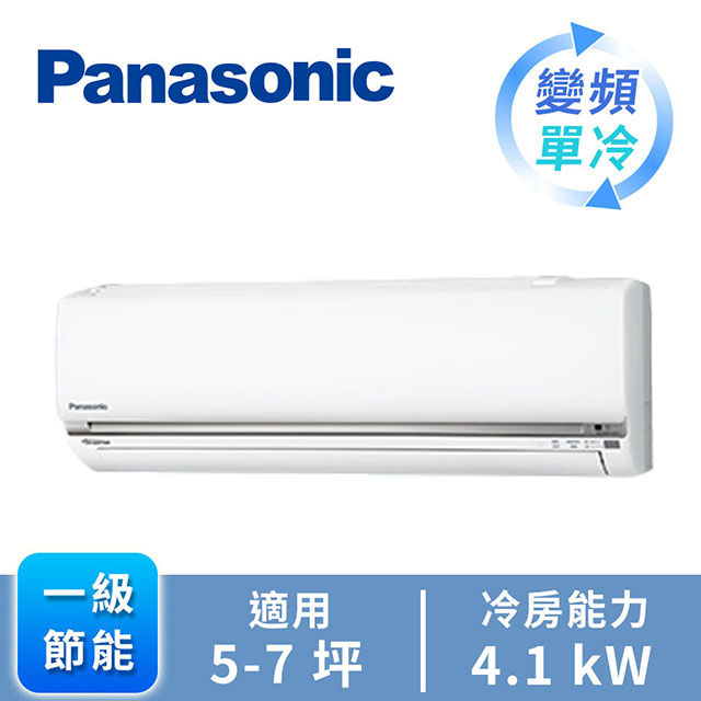 Panasonic ECONAVI+nanoe 1對1變頻單冷空調