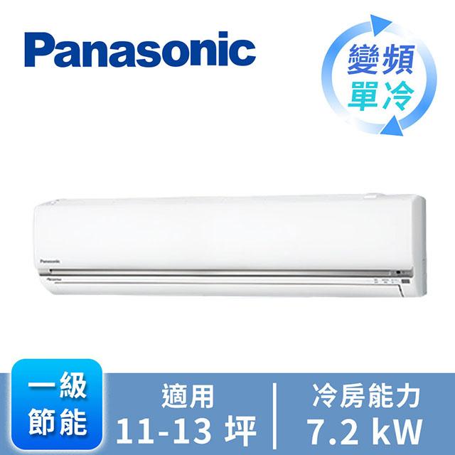 Panasonic ECONAVI+nanoe 1對1變頻單冷空調 CS-QX71FA2
