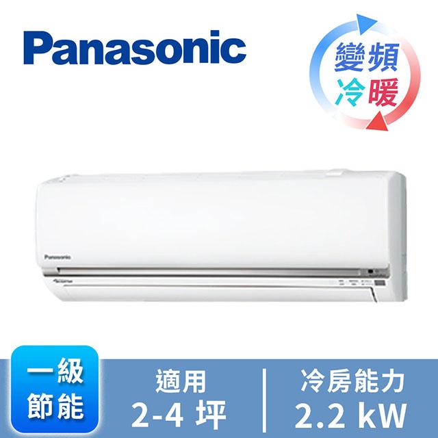 國際牌Panasonic ECONAVI+nanoeX 1對1變頻冷暖空調 CU-QX22FHA2