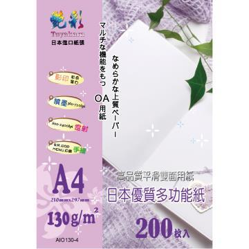 艷彩A4日本多功能噴墨紙130gsm
