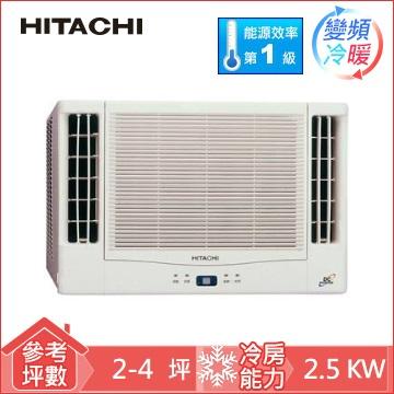 日立窗型變頻雙吹冷暖空調 RA-25NV