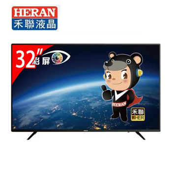 HERAN 32型低藍光顯示器