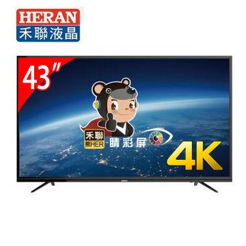 HERAN 43型4K智慧聯網顯示器