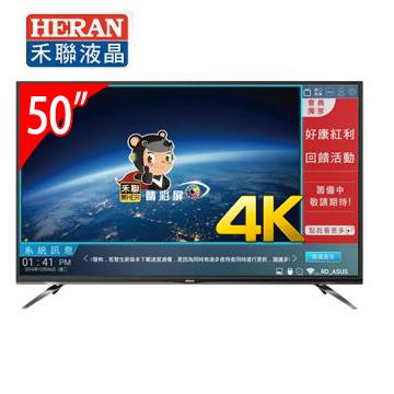 HERAN 50型4K安卓聯網顯示器